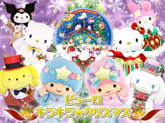 【キキ&ララファン必見】「サンリオピューロランド」の2015年クリスマスイベントは「キキ&ララ」が主役! 天にも昇るかわいさの特別メニューが提供されるんだよ☆