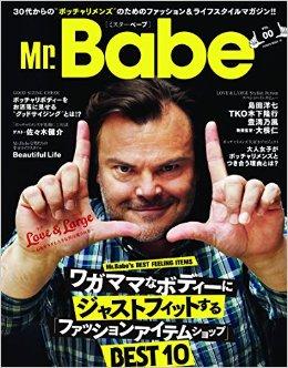 ポッチャリ紳士向けのファッション誌「Mr.Babe」創刊! ワガママボディーにフィットするオシャポチャアイテムが満載!!