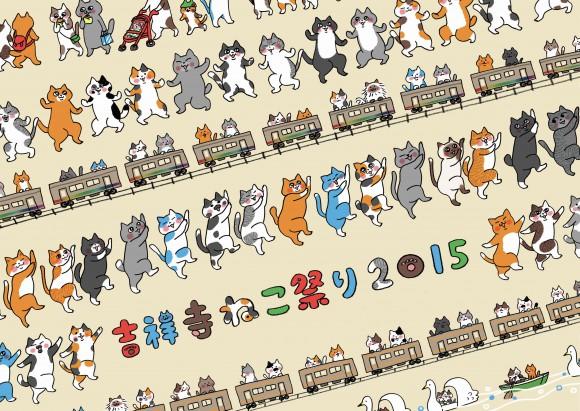 人気イベント「吉祥寺ねこ祭り」最終日の10月31日はニャンコ仮装を楽しむ『猫 × ハロウィン』が開催されるニャ~!