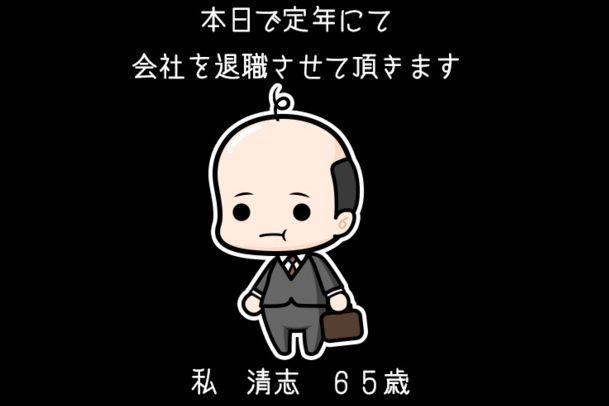 主人公は清志65歳…定年退職したおじさんを育成するゲームアプリ「おじさん」がシュールかつもの悲しい