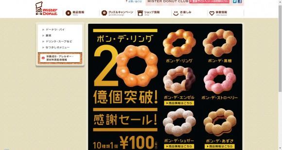 【今日から1週間】100円ぽっきりが嬉しい♪ ミスタードーナツが「ポン・デ・リング20億個突破! 感謝セール!」を実施中☆