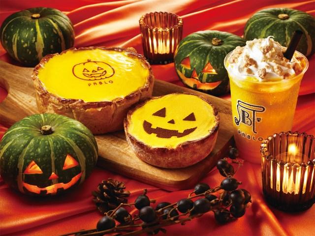 【ハロウィン限定】焼きたてチーズタルト専門店PABLOから発売されるパンプキンスイーツ3種がめっちゃ美味しそう☆