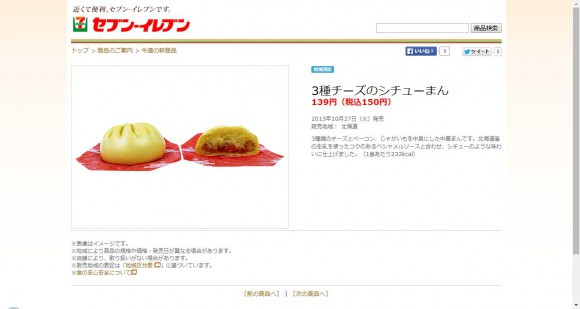 【朗報かつ悲報】「まるでグラタン!」「チーズが伸びる」と話題のセブン中華まん『3種チーズのシチューまん』が超おいしそう♪ だが北海道でしか売ってない!!