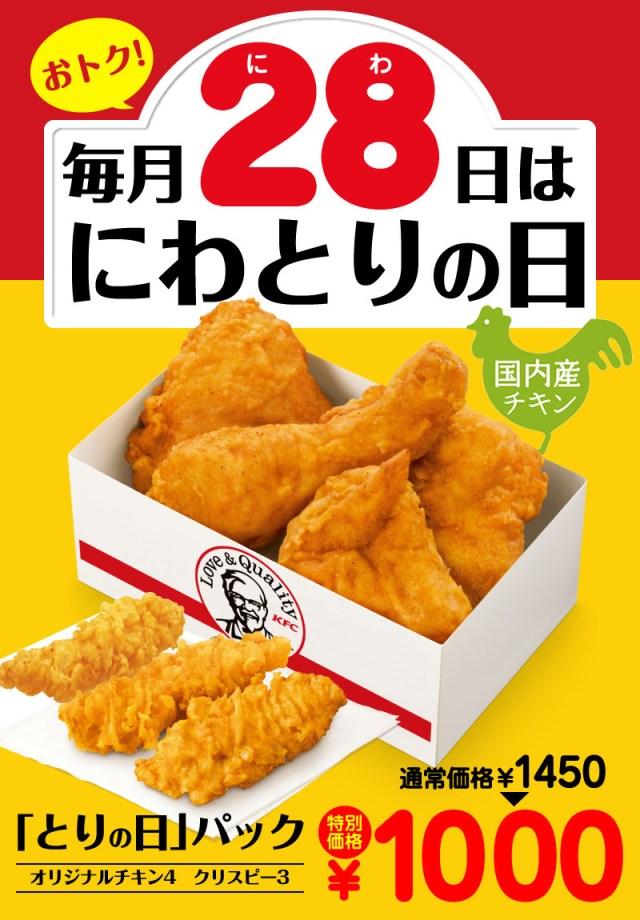【知っ得】毎月28日はケンタッキーが超オトク! 普段なら1450円のところ1000円で「とりの日」パックが買えちゃうよ!!