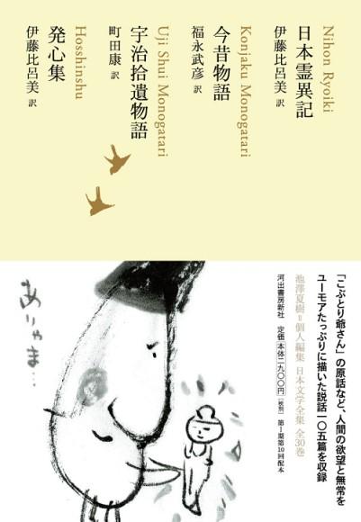 【人前で読めない】「やっぱ、瘤(こぶ)、いこうよ、瘤」!? 町田康さんの「こぶとり爺さん」現代語訳がトバしまくりで超ポップ! こんなん絶対笑うって…!!