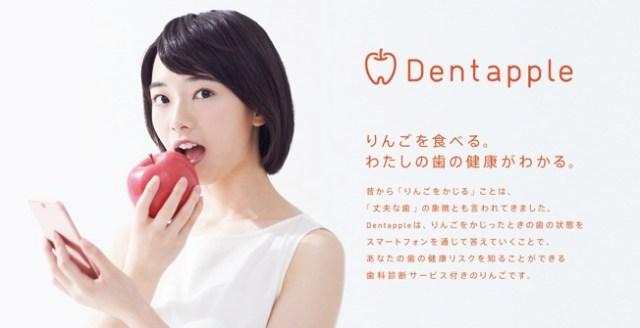 りんごをかじるだけで「歯の健康リスク」がわかる! 美味しくて手軽なデンタルサービス『デンタプル』が画期的なのだ