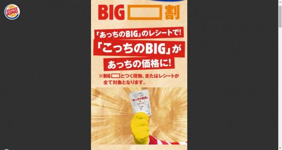 """バーガーキングがあの有名店に喧嘩を売ってる!? 「BIG」と名のつく商品かレシートを持参すれば割引してくれる """"BIG割"""" が話題に"""