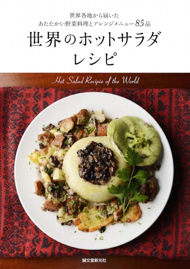 野菜料理で世界をめぐる♪ 寒い日にピッタリの「ホットサラダ」85選が掲載されたレシピ本『世界のホットサラダレシピ』であったまろう