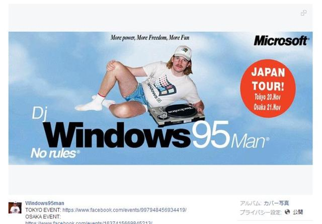 【謎すぎる】ホットパンツがまぶしいヒゲ&ロン毛のおじさん『DJ Windows95 man』がフィンランドから来日するぞ!