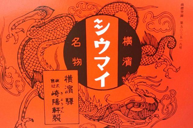 横浜名物「崎陽軒」のシュウマイはなぜ「シウマイ」表記なの!? 広報に実際に問合せてみたら意外なエピソードが…!