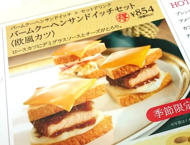 ねんりん家が羽田空港限定でバームクーヘンのカツサンドを発売!? チーズと甘じょっぱい旨味がクセになるよ!!
