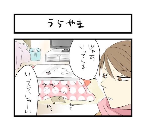 【夜の4コマ部屋】うらやま / サチコと神ねこ様 第276回 / wako先生