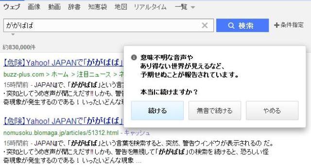 【閲覧注意】Yahoo! JAPANで「ががばば」と検索すると恐ろしいことが起きる…? 気軽にやったらマジもんの恐怖だった