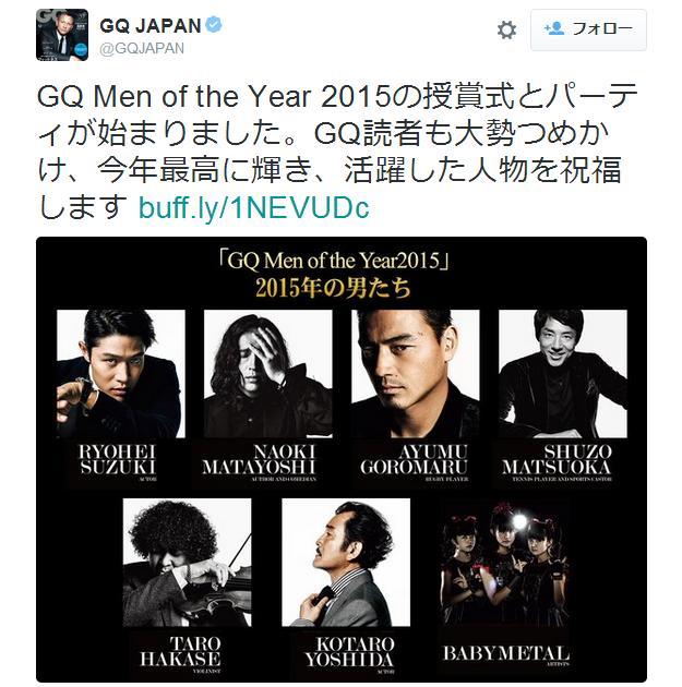 """【目の保養】「GQ Men of the Year 2015」の写真が """"松岡修造さん以外"""" かっこよすぎると話題に"""