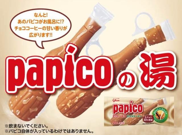 アイスのパピコがお風呂のお湯に!! スーパー銭湯「極楽湯」にチョココーヒー味をイメージした「パピコの湯」が登場!