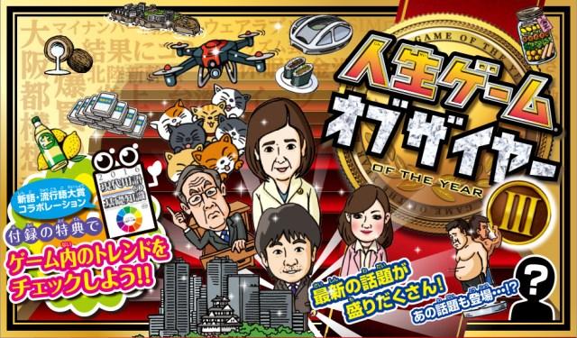 爆買い、ドローン、ジャーサラダ…2015年の流行ワード盛りだくさんの「今年を振り返る人生ゲーム」が登場〜!!