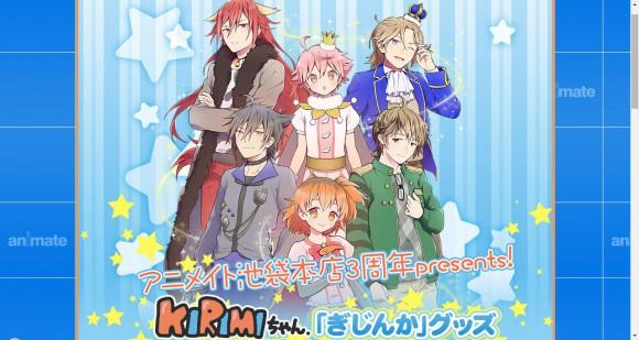 サンリオ「KIRIMIちゃん.」の擬人化プロジェクトが本格始動! 誰が誰だかわからないビジュアル…だけど称賛の声多数!!