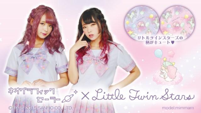 キキララとコラボしたセーラー服が発売されたよ! これぞ究極の双子コーデが完成〜♪