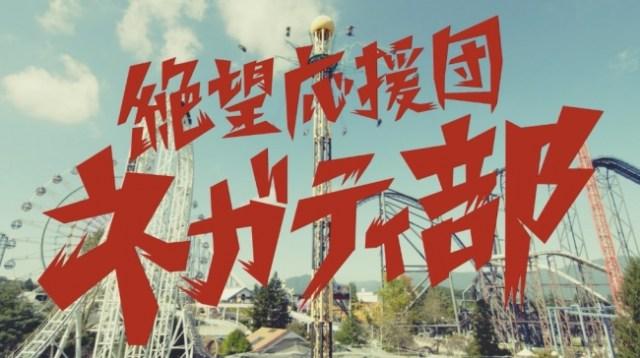 「愚か者ども!」失敗者10万人を超えた富士急ハイランド・絶望要塞2に挑戦者を罵倒する『絶望応援団ネガティ部』が現れた!?