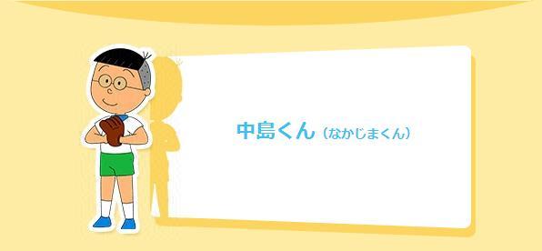 【野球やろうぜ】『サザエさん』中島くん役・白川澄子さんが逝去 / 最後の出演作は11月29日放送回