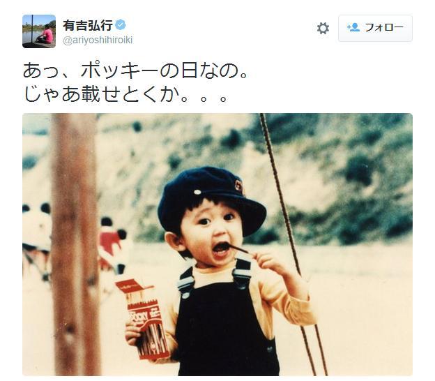 """【ポッキーの日】有吉弘行さんがツイッターに投稿した """"ポッキー"""" 写真が可愛すぎると話題に「こんな息子理想だな」「天使」"""