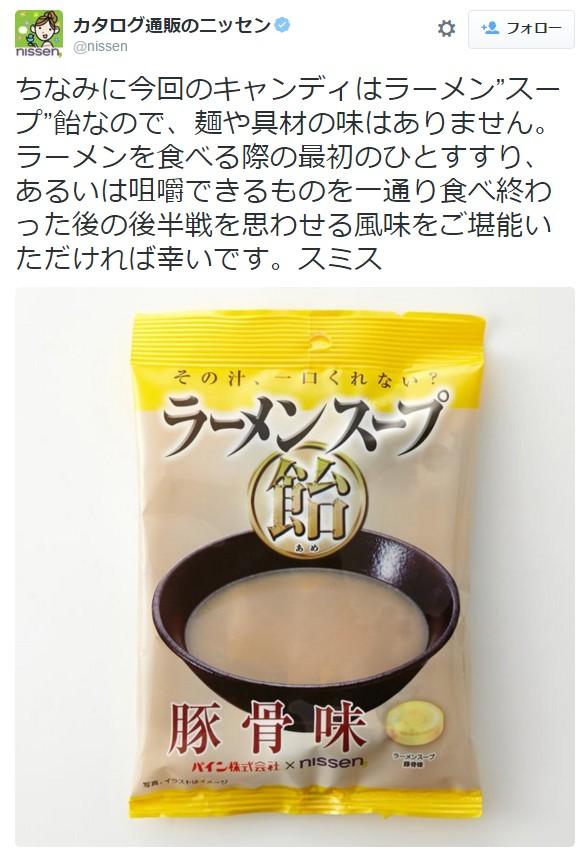 【衝撃】ニッセンから「豚骨味のラーメンスープ飴」発売決定! 「紅しょうが口に含みつつなめると博多風になるのかな?」など期待と困惑の声