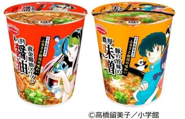エースコックから『うる星やつら』と『らんま1 / 2』のコラボカップ麺がでるっちゃ☆ 高橋留美子先生のふるさと新潟の味わいだよ!