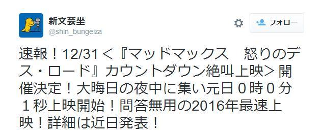 新年を祝う「V8!!」映画『マッドマックス 怒りのデス・ロード』カウントダウン絶叫上映で2015年を締めくくろう☆