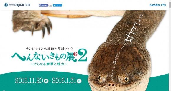 【衝撃と脱力】ヘビみたいに首の長いカメだと!? サンシャイン水族館の『へんないきもの展2』が今回もブッ飛ばしてるよ!