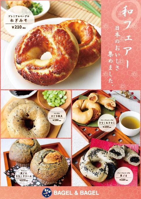 こんな『和』の素材もベーグルに?「ねぎみそ」「ひじき枝豆」など「BAGEL&BAGEL」が日本のおいしさを集めたベーグルを限定販売するよ!