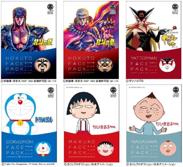 ケンシロウにドロンジョ様、ドラえもん…国民的アニメキャラのフェイスパックが登場! 豪華メンバーの中になぜか永沢君も…!?