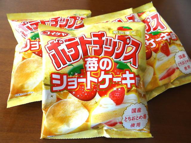 【無謀】「ポテトチップス 苺のショートケーキ味」を食べてみた! ポテチはショートケーキに代わる存在になれるのか…!?