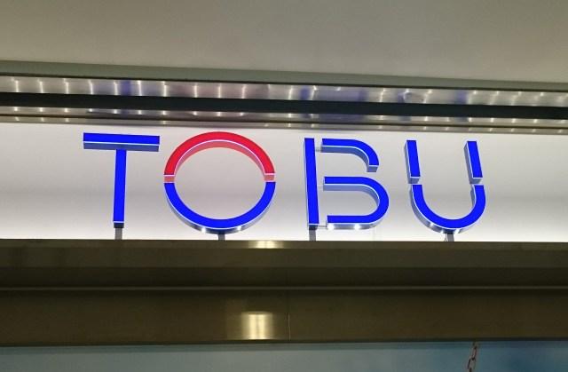 力士の解説付きで大相撲を堪能、スカイツリーから墨田川の花火大会を見物…東武百貨店の福袋が新しいっ!