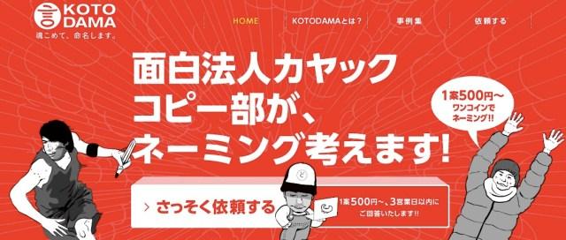 【終了間近】プロがたった500円でキャッチコピーを作ってくれるサービス! 閉店セールらしいので利用してみたぞ〜★