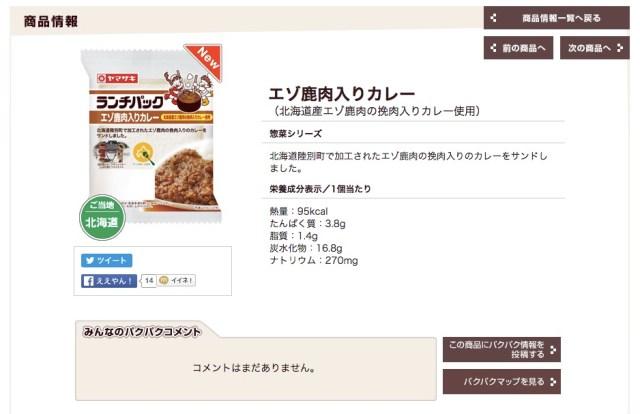 【ジビエ好き歓喜】ランチパックが北海道ご当地商品『エゾ鹿肉入りカレー』を発売したぞー!! 「なぜエゾ鹿なのか」聞いてみたよ!