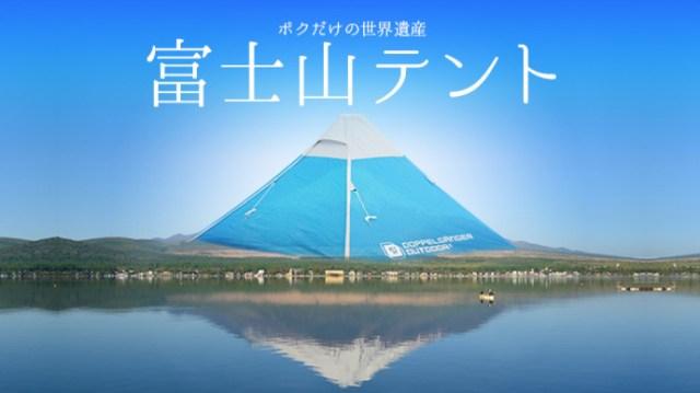 日本一の山「富士山」をモチーフにしたテントが登場! てっぺんが平らでなかなかリアルだよ!!