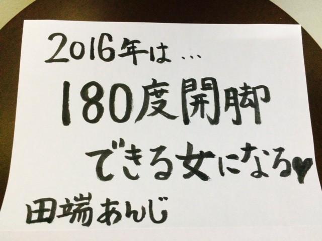 【2016年の決意表明】田端あんじ記者の目標は「180度開脚できるようになる」! 気持ち悪いほどに柔らかいカラダを目指します☆