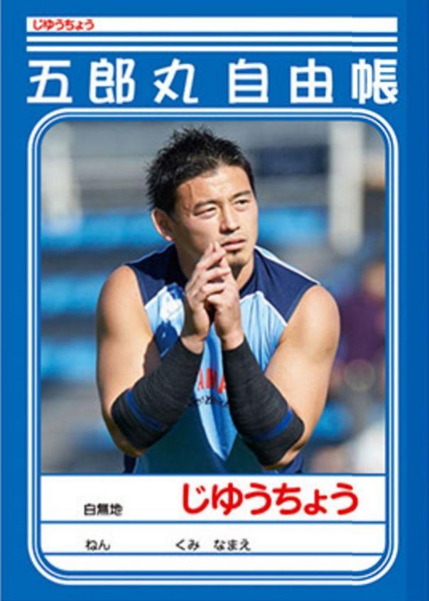【五郎丸女子に朗報】来年2月に「五郎丸歩選手」の自由帳クルゥー! 鉛筆セットや消しゴムもあるよ♪