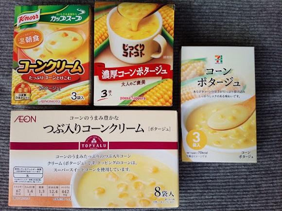 【コーンポタージュ編】ド定番カップスープ4種類を飲み比べてみた! 明日の朝に飲みたいのはどれ?