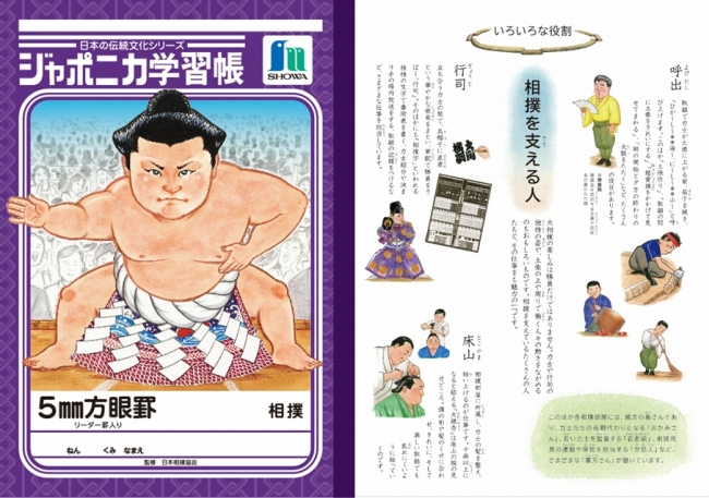 japonikasumo1