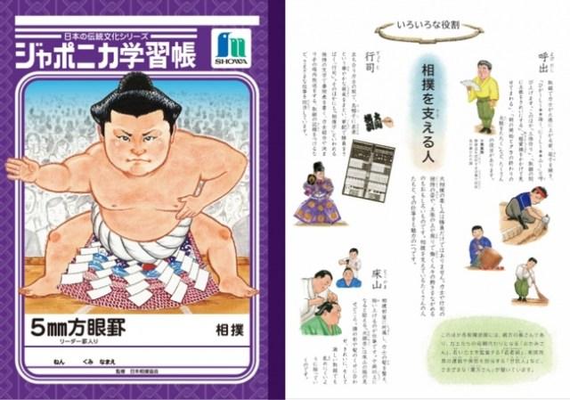 ジャポニカ学習帳「日本の伝統文化シリーズ」第2弾は「相撲」! 迫力ある表紙と計6ページの読み物付きで大人が欲しくなっちゃいそう!!