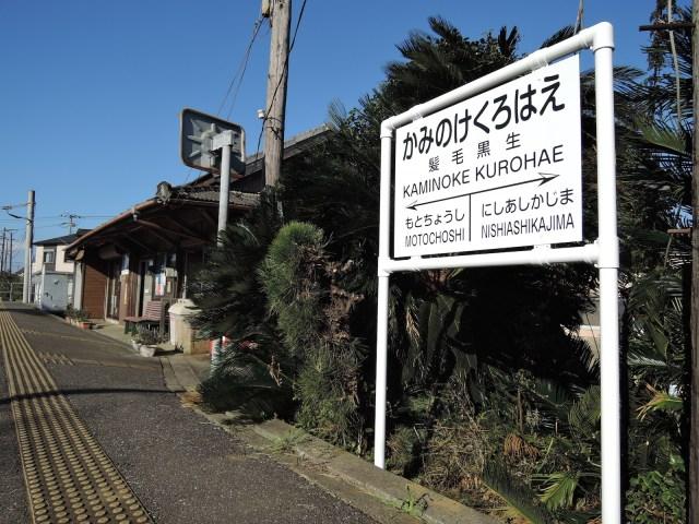 千葉・銚子に「髪毛黒生(かみのけくろはえ)駅」が誕生!! / インパクトありすぎの同駅誕生には感動的ないきさつが……!