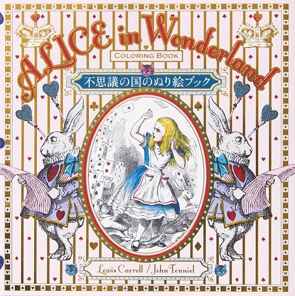 【アリスファン待望】「不思議の国のアリス」の原画がぬり絵になった! 丁寧に仕上げてお部屋に飾りたくなる美しさです♪