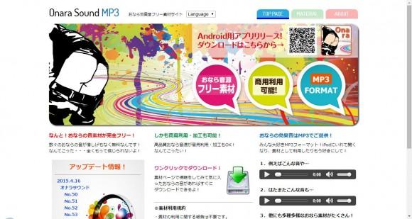 """【くだらなすぎる】おなら効果音フリー素材サイト「Onara Sound MP3」を発見! 使用されている音は """"本物"""" だそうです"""