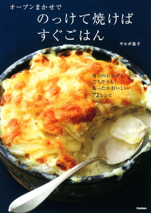 焼くだけでこんなにバラエティ豊かな料理が作れちゃうなんて! レシピ本『オーブンまかせで』がとっても実用的!!