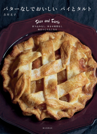 バターが品薄でも大丈夫! レシピ本『バターなしでおいしいパイとタルト』なら簡単に焼き菓子が作れちゃうよ♪