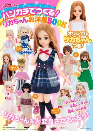 『ハンカチでつくる!リカちゃんお洋服BOOK』がスゴい! 付録でオリジナルのリカちゃん人形1体がついてくる豪華仕様です!!