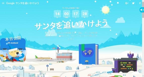Googleで「サンタ」と検索すると…サンタさんの村へ行くことができるよ! 時間を忘れて遊んじゃおう!!