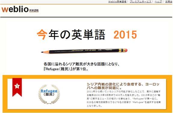 2015年の「英単語」はこれだ! オンライン辞書「Weblio英和・和英辞典」が発表した一風変わったランキングをご紹介☆