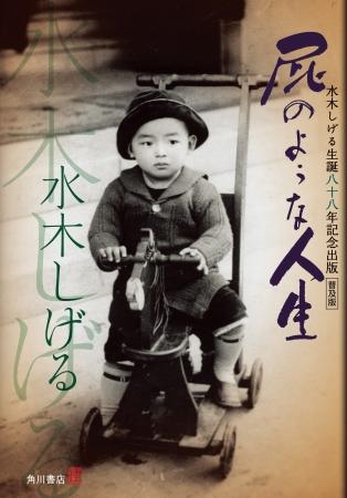 水木しげる作品集の決定版! 米寿を記念して作られた『屁のような人生――水木しげる生誕八十八年記念出版――』が普及版として緊急発売されるよ!